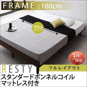 すのこベッド スタンダードボンネルコイル フルレイアウト クイーン(Q×1) フレーム幅160|alla-moda