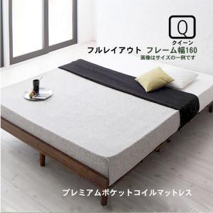 すのこベッド プレミアムポケットコイル フルレイアウト クイーン(Q×1) フレーム幅160|alla-moda