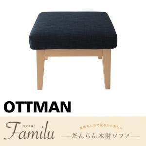 オットマン 木肘ソファ ソファー|alla-moda