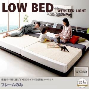 ベッドフレームのみ ローベッド ワイド ワイドK260(SD+D)|alla-moda