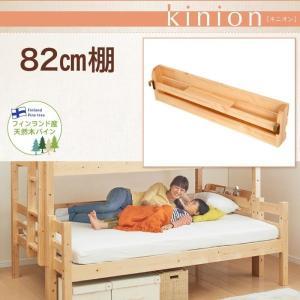 二段ベッド kinion キニオン 専用別売品 82cm棚|alla-moda