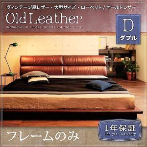 ベッドフレームのみ ローベッド ダブル ヴィンテージ風 大型サイズ|alla-moda