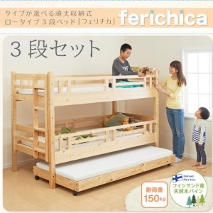 3段ベッド ロータイプ 収納式 ベッドフレームのみ 三段セット シングル|alla-moda