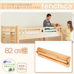 82cm棚 専用別売品 3段ベッド ロータイプ収納式用|alla-moda