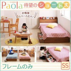 ベッドフレームのみ セミシングル ショート丈 収納ベッド|alla-moda
