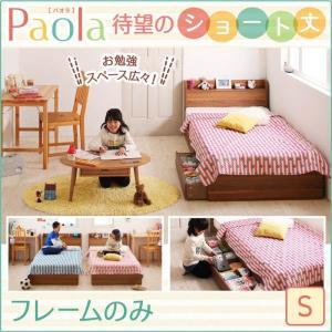ベッドフレームのみ シングル ショート丈 収納ベッド|alla-moda