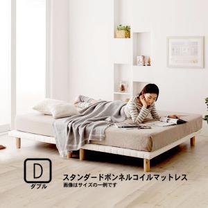 ダブルベッド マットレスベッド すのこ 脚付きマットレス ボトムベッド スタンダードボンネルコイル 脚15cm|alla-moda