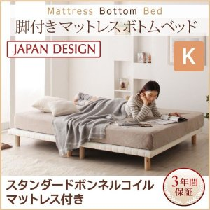 キング マットレスベッド すのこ 脚付きマットレス ボトムベッド スタンダードボンネルコイル 脚15cm|alla-moda