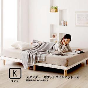 キング マットレスベッド すのこ 脚付きマットレス ボトムベッド スタンダードポケットコイル 脚15cm|alla-moda