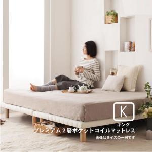 キング マットレスベッド すのこ 脚付きマットレス ボトムベッド プレミアム2層ポケットコイル 脚15cm|alla-moda