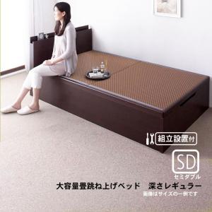 畳ベッド 跳ね上げ セミダブル 美草・日本製 ベッド 深さレギュラー 組立設置付|alla-moda