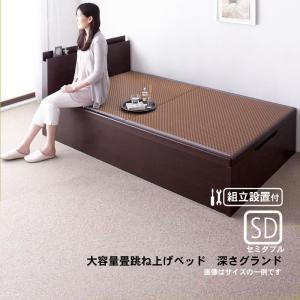 畳ベッド 跳ね上げ セミダブル 美草・日本製 ベッド 深さグランド 組立設置付|alla-moda