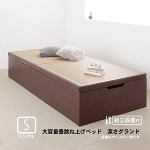 ベッド 跳ね上げ シングル美草・日本製 大容量畳 深さグランド 組立設置付|alla-moda