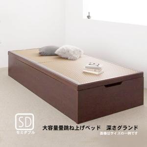 畳 ベッド ベット 跳ね上げ セミダブル 美草・日本製 深さグランド お客様組立|alla-moda