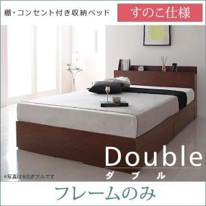 ベッドフレームのみ ダブルベッド 収納ベッド すのこ|alla-moda