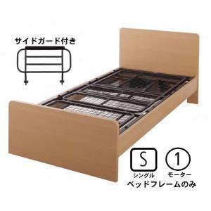 介護ベッド ベットフレームのみ 電動ベッド 介護 1モーター シングル ベッド お客様組立|alla-moda