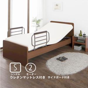 介護ベッド 電動ベッド 2モーター ベッド シングル ウレタンマットレス お客様組立|alla-moda