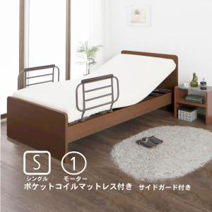 介護ベッド 電動ベッド 1モーター ベッド シングル ポケットコイルマットレス お客様組立|alla-moda