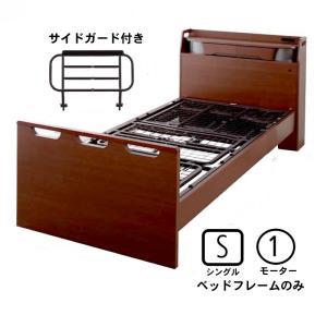 介護ベッド ベットフレームのみ ベッド シングル 電動ベッド 1モーター お客様組立|alla-moda