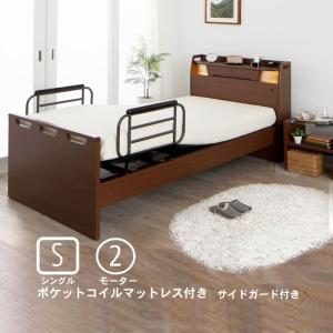 介護ベッド 電動ベッド 2モーター ベッド シングル ポケットコイルマットレス お客様組立|alla-moda