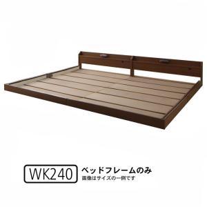 ベッドフレームのみ 連結ベッド ワイドK240(SD×2) ロング丈|alla-moda