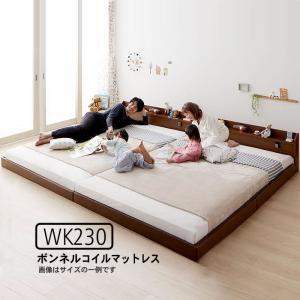 連結ベッド ワイド ボンネルコイル ワイドK230 ロング丈|alla-moda