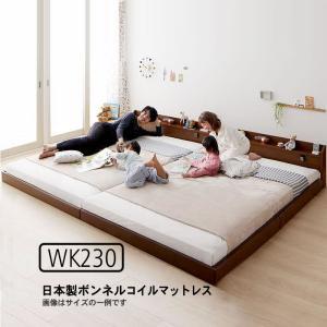 連結ベッド ワイド 国産ボンネルコイルマットレスハード付き ワイドK230 ロング丈|alla-moda