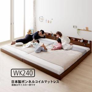 連結ベッド ワイド 国産ボンネルコイルマットレスハード付き ワイドK240(SD×2) ロング丈|alla-moda