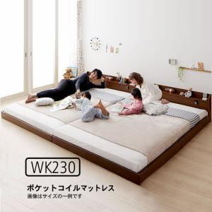 連結ベッド ワイド ポケットコイル ワイドK230 ロング丈|alla-moda