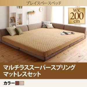プレイスペースベッド マルチラススーパースプリングマットレス付き ワイドK200|alla-moda