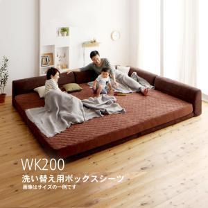 専用別売品(洗い替え用ボックスシーツ) ワイドK200 プレイスペースベッド用|alla-moda