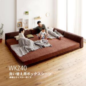 専用別売品(洗い替え用ボックスシーツ) ワイドK240 プレイスペースベッド用|alla-moda