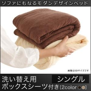 洗い変え用ボックスシーツ・シングル(ベッド SHRINK シュリンク 専用別売品)|alla-moda