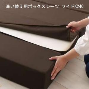 ワイドベッド ファミリーベッド ワイドK240(SD×2)|alla-moda