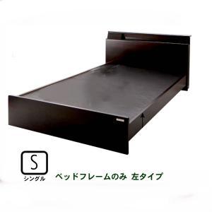 ベッドフレームのみ この商品にはマットレスは含まれていません。 連結ベッド シングル  棚 照明 コ...