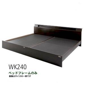 ベッド連結 ワイド ベッドフレームのみ ワイドK240(SD×2)|alla-moda