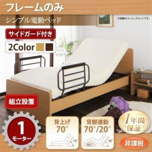 介護ベッド ベットフレームのみ 電動ベッド 介護 1モーター シングル ベッド 組立設置付|alla-moda