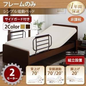 介護ベッド ベットフレームのみ 電動ベッド 介護 2モーター シングル ベッド 組立設置付|alla-moda