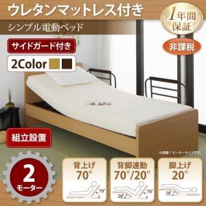 介護ベッド 電動ベッド 2モーター ベッド シングル ウレタンマットレス 組立設置付|alla-moda