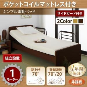 介護ベッド 電動ベッド 1モーター ベッド シングル ポケットコイルマットレス 組立設置付|alla-moda