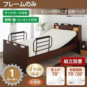 介護ベッド 電動ベッド 1モーター ベッド シングル ベッドフレームのみ 組立設置付|alla-moda