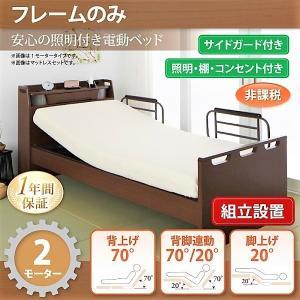 介護ベッド 電動ベッド 2モーター ベッド シングル ベッドフレームのみ 組立設置付|alla-moda