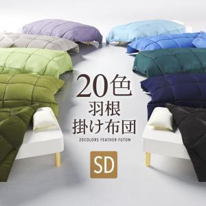 羽根掛布団 セミダブル 新20色|alla-moda