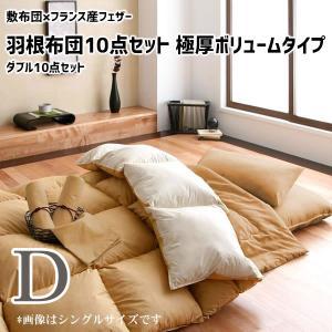 敷布団×フランス産フェザー羽根布団10点セット 極厚ボリュームタイプ ダブル10点セット|alla-moda