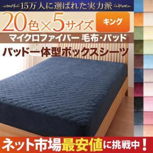 パッド一体型ボックスシーツ キング マイクロファイバー 20色|alla-moda