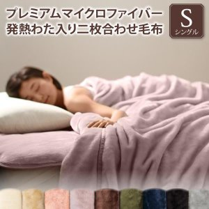 プレミアムマイクロファイバー 毛布・パッド 2枚合わせ毛布 発熱わた入り シングル|alla-moda
