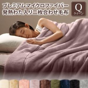 プレミアムマイクロファイバー 毛布・パッド 2枚合わせ毛布 発熱わた入り クイーン|alla-moda