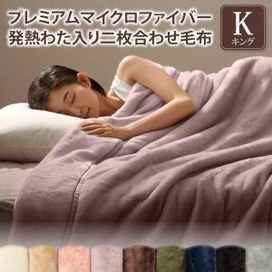 プレミアムマイクロファイバー 毛布・パッド 2枚合わせ毛布 発熱わた入り キング|alla-moda