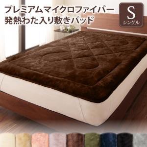 プレミアムマイクロファイバー 毛布・パッド 敷きパッド 発熱わた入り シングル|alla-moda