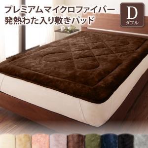 毛布・パッド 敷きパッド 発熱わた入り ダブル プレミアムマイクロファイバー|alla-moda